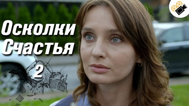 ЭТОТ ФИЛЬМ СМОТРИТСЯ НА ОДНОМ ДЫХАНИИ Осколки счастья 2 Все серии подряд Русские мелодрамы