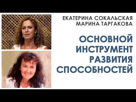 Екатерина Сокальская и Марина Таргакова. Основной инструмент развития способностей в период пандемии
