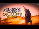 Assassin's Creed Origins Прохождение игры - (Часть - 5)