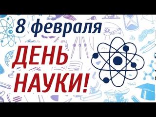Познавательная онлайн программа ко Дню российской науки