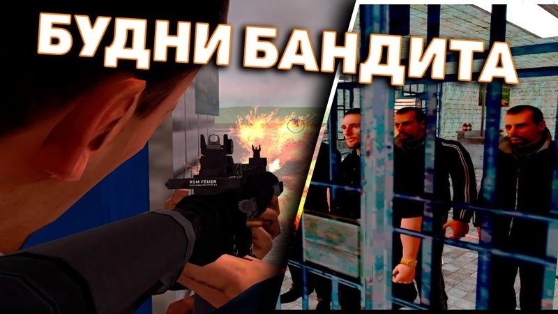 БУДНИ ДЕРЗКОГО БАНДИТА из РУССКОЙ МАФИИ в GTA CRMP Perfect RP Перфект РП