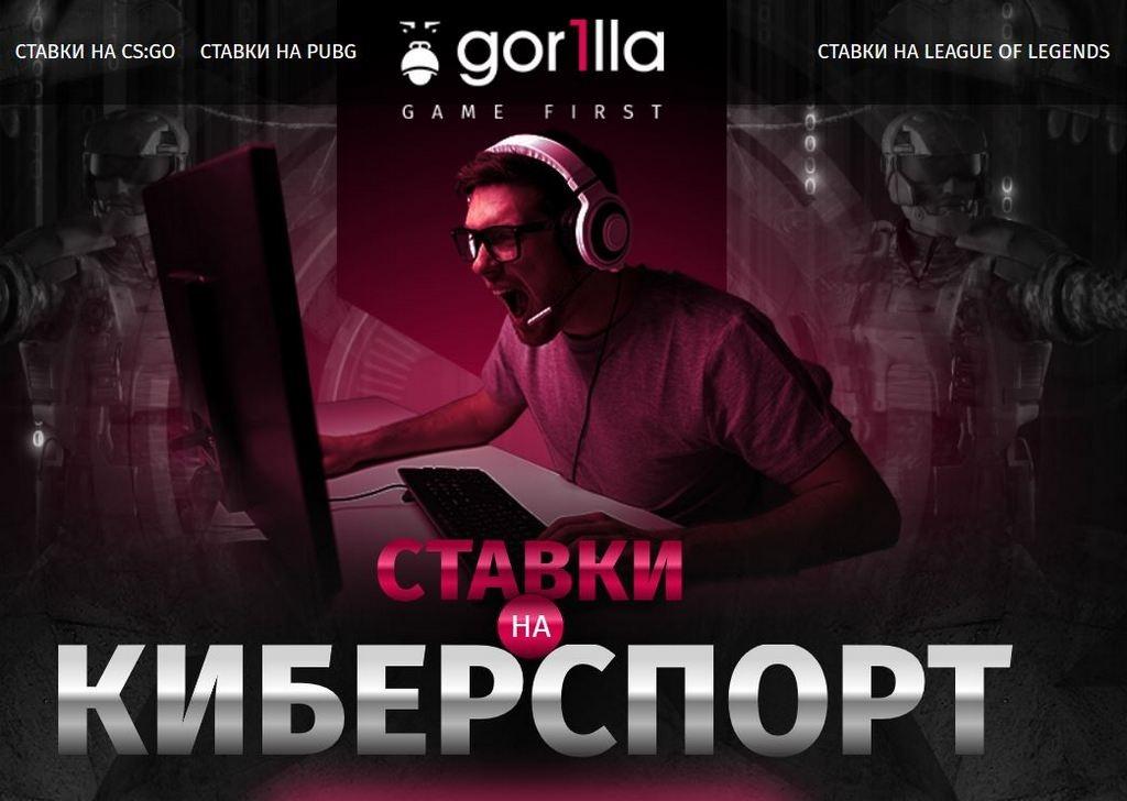 киберспорт Gorilla ставки