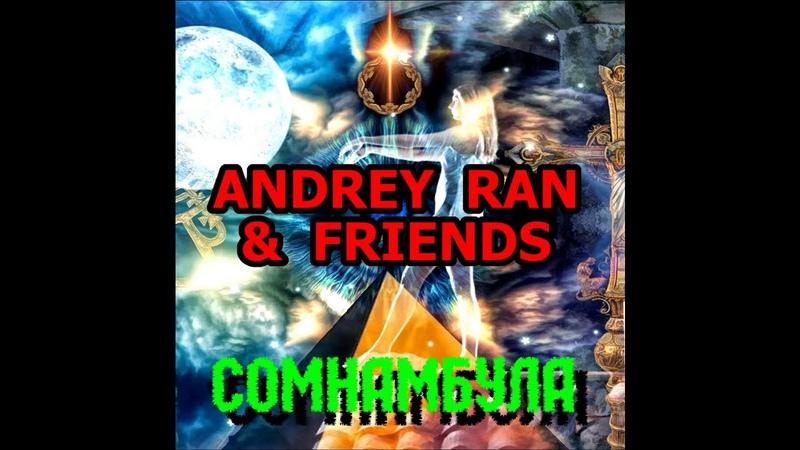 Andrey Ran Djs Сомнамбула 2020 demo mix