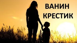 Ванин крестик: отрывок из рассказа монахини Евфимии Пащенко