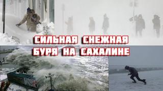 ТАКОГО ЕЩЕ НЕ БЫЛО! Мощная зимняя буря обрушилась на Сахалин, введен режим ЧС (катаклизмы)