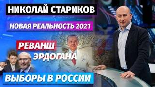 Николай Стариков: новая реальность 2021, реванш Эрдогана и выборы в России