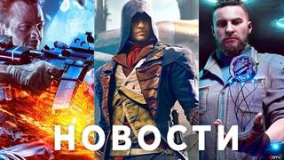Отмена Assassin's Creed, Atomic Heart, Forza Horizon 5, TDU Solar Crown, Battlefield 6, Ремейк KOTOR