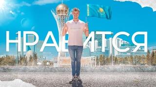 Уехал в Казахстан / Первые впечатления о стране