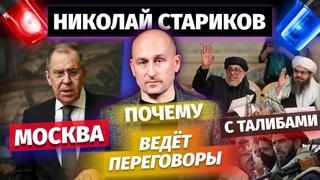 Николай Стариков: почему Москва ведёт переговоры с талибами