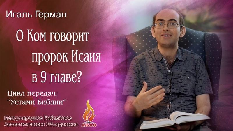 О Ком говорит пророк Исаия в 9 главе