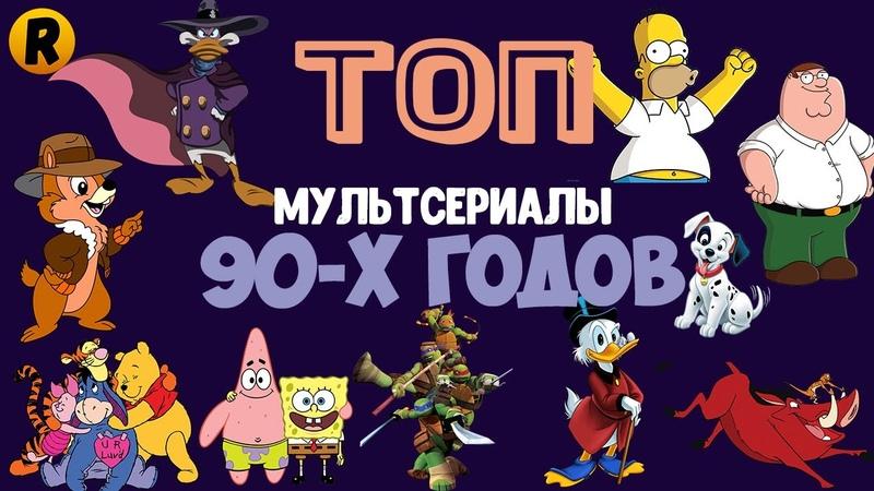 ТОП мультсериалы 90 х годов Relizer