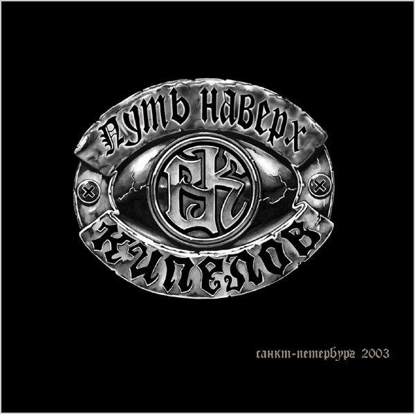 Кипелов album Путь наверх (disc 1)