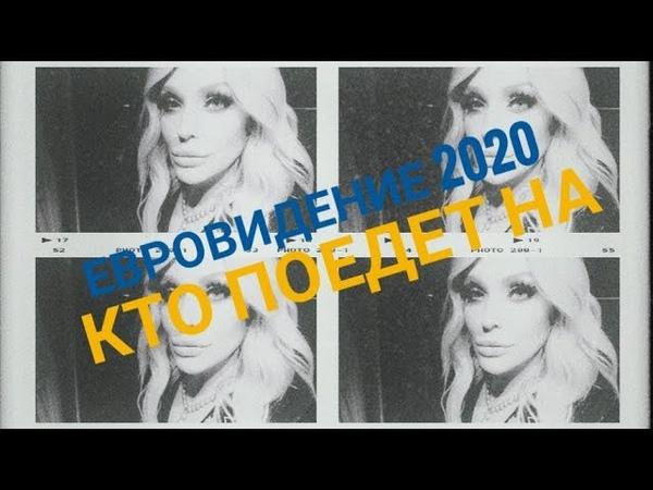 кто поедет на Евровидение2020 от Украины прогноз от Неугомонная Монро