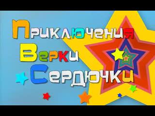 Приключения Верки Сердючки. Музыкальная комедия 2006