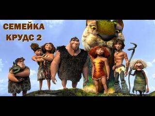 СЕМЕЙКА КРУДС 2 Новый Мультфильм 2020 ★ Супер мультфильм! Полный Мультфильм На Русском.