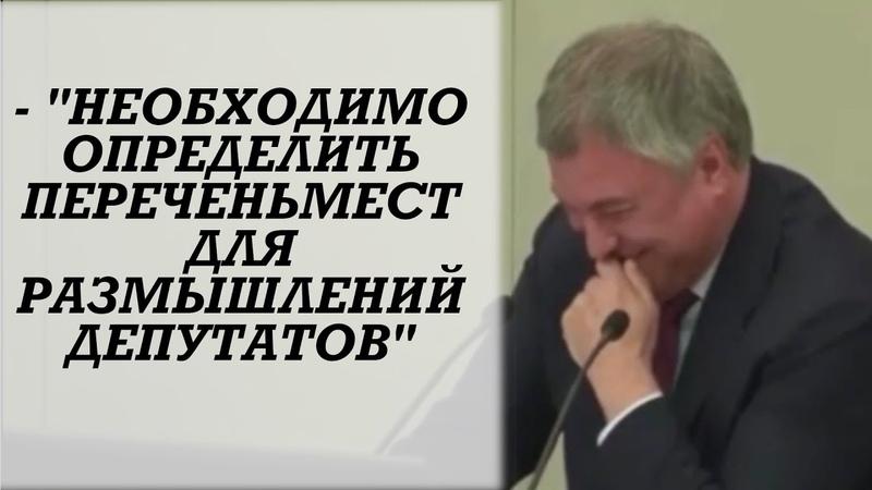 Володин до слез расхохотался на заседании Госдумы