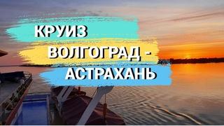 Круиз Волгоград - Астрахань