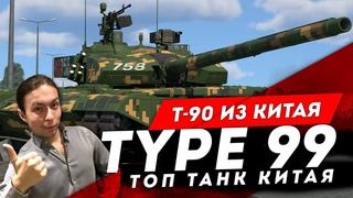 Т-90 из КИТАЯ! ZTZ-99 War Thunder! ТОП танк! ЧЕМ Лучше Т-72Б3?