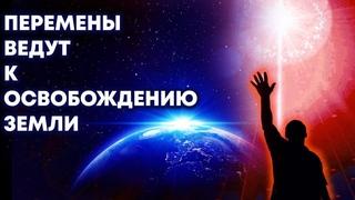 Перемены ведут к освобождению Земли