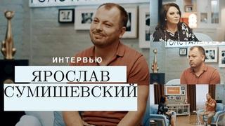 Ярослав СУМИШЕВСКИЙ — О творчестве, любви к семье и секретах успеха