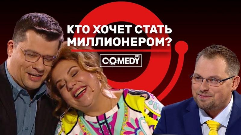 Камеди Клаб Кто хочет стать миллионером Харламов Федункив Иванов
