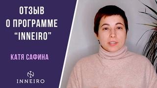 Отзыв Кати Сафиной о программе INNEIRO (Иннейро)
