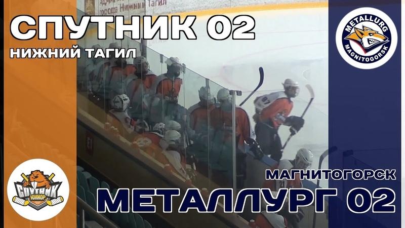 Спутник 2002 (Нижний Тагил) 6-3 Металлург 2002 (Магнитогорск)