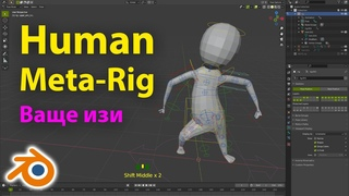 Human Meta-Rig ваще изи • Риг с готовой IK • Blender  • Уроки на русском