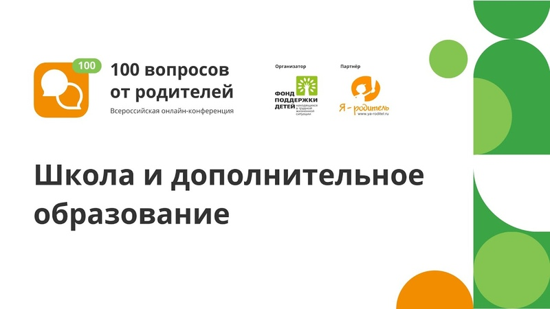 Онлайн конференция 100 вопросов от родителей Поток 3 секция 7 Дополнительное образование