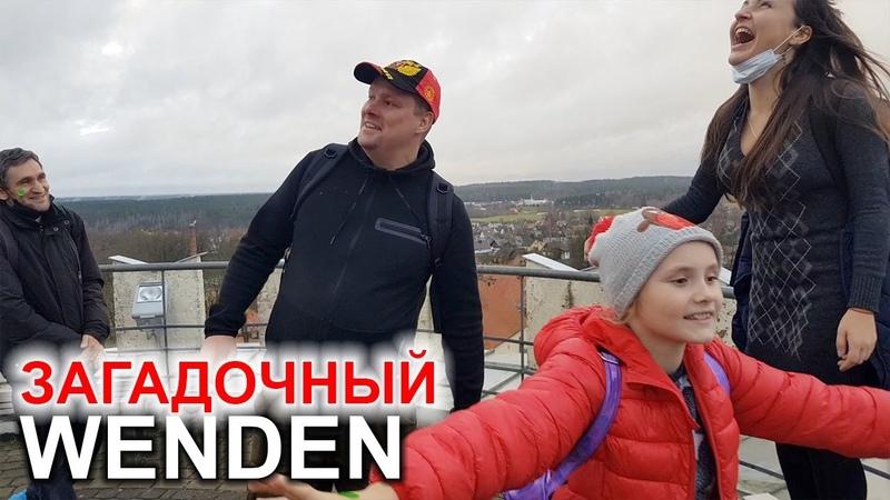 Где находится город Венден Цесис Cesis Латвия Latvija