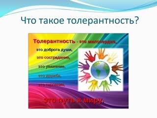 #Медиаурок#Нам _в_конфликте_жить_нельзя_возьмемся +за+руки+друзья!#БИБЛИОПРИЮТОВО