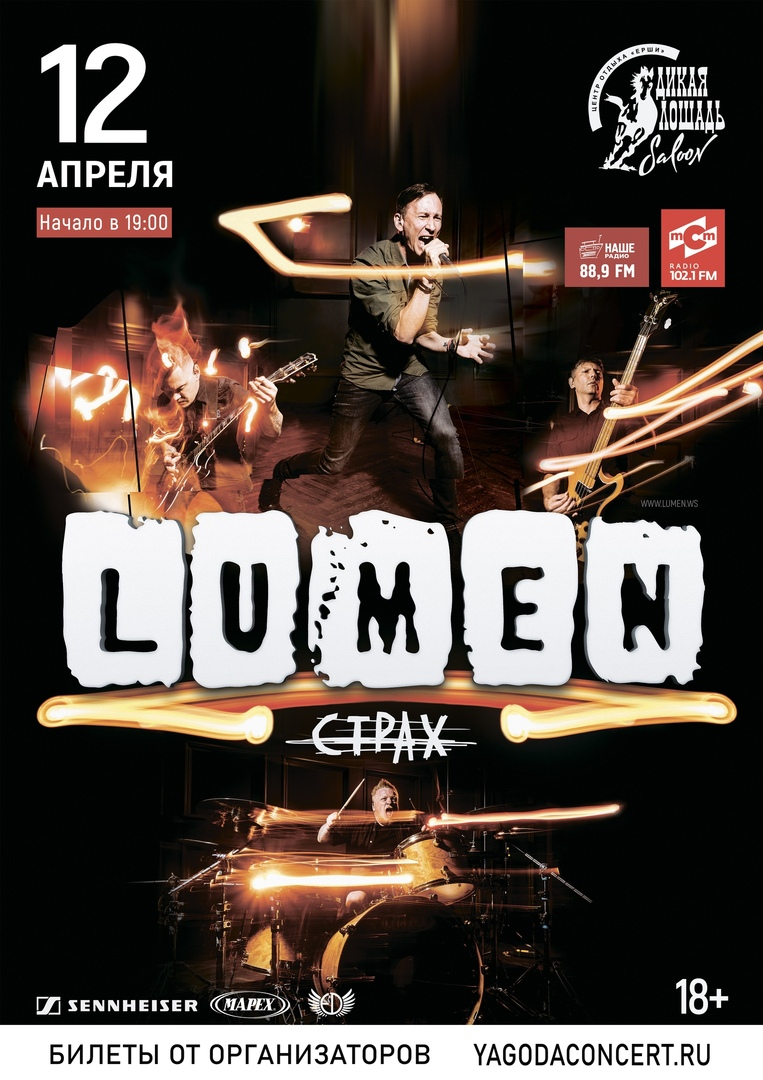 Афиша Новосибирск LUMEN / 12 апреля / Иркутск / Дикая лошадь