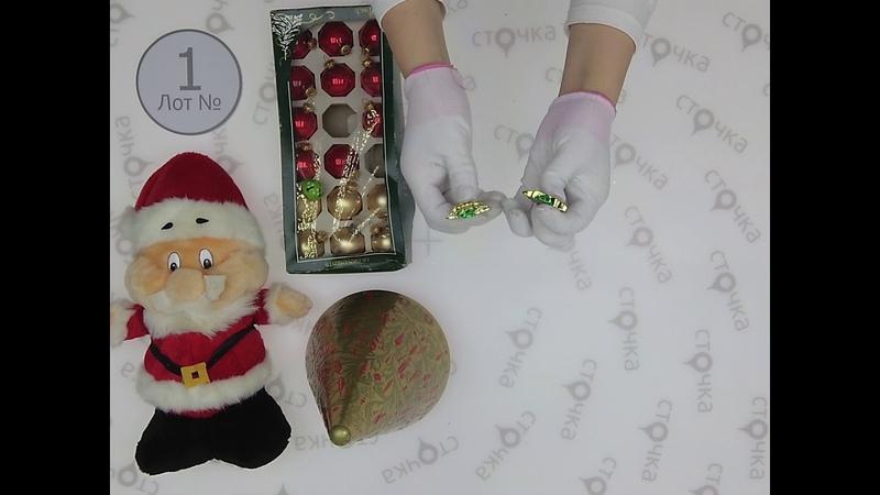 SECOND New Christmass Bric A Brac 1 секонд одежда оптом