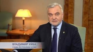 Владимир Уйба о научном потенциале Республики Коми