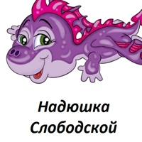 Фотография Надюшки Слободской ВКонтакте