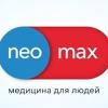 Нео Макс