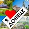 Донецк  ВКонтакте