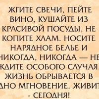 Фотография профиля Лены Волошиной ВКонтакте
