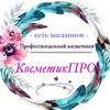 Косметикпро Тцкарусель