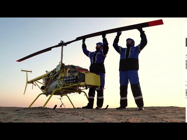 На Мессояхе испытали тяжёлый беспилотный вертолёт