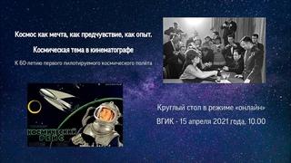Круглый стол к 60-летию первого полёта человека в космос