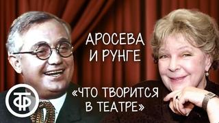 """""""Что творится в театре"""". Ольга Аросева и Борис Рунге (1982)"""