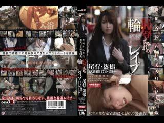 SDMT-953 Yui Hatano_Gangbang Rape In Setagaya Resident Beauty