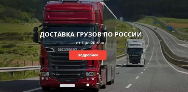 Цена грузоперевозок за 1 км фура 20т из Ставрополя по России