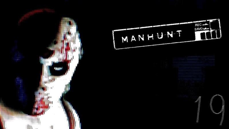 Manhunt Ключевой Персонал