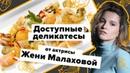 Готовим доступные деликатесы с Женей Малаховой. Вкусно на 360