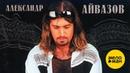 Александр Айвазов - Бабочка-Луна (Official Video) 1997