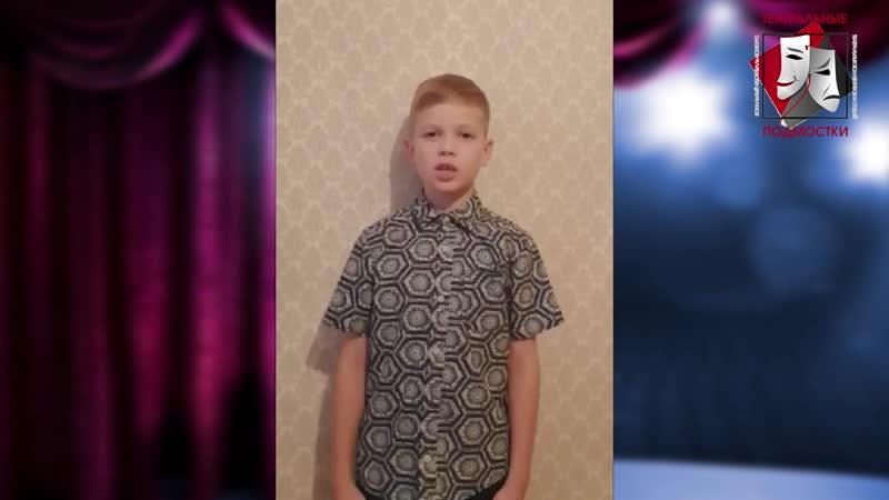 Александр Налетов 9 лет Мужчина Автор В Берестов