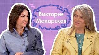 Виктория Макарская | Правда в лицо | Кто такие гадины