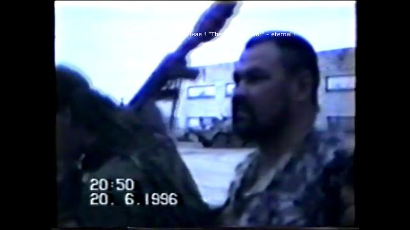 Друг товарищ мой Песня под гитару Архангельский собр в Чечне 1996 год